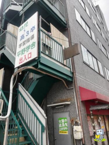 大阪市平野区にあるヒューマンアカデミーロボット教室・背戸口校