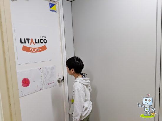 リタリコワンダーの入り口にたつ小学生男子ドキドキです。