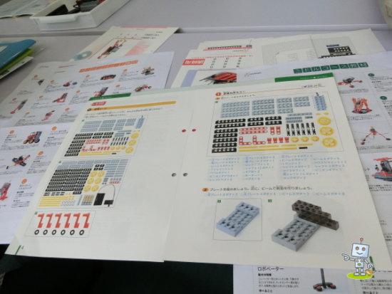 ヒューマンアカデミーロボット教室の体験授業で使用したテキスト