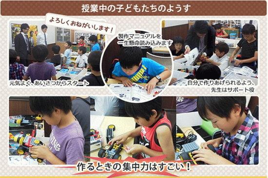 川越市にあるヒューマンアカデミーロボット教室で学ぶ小学生