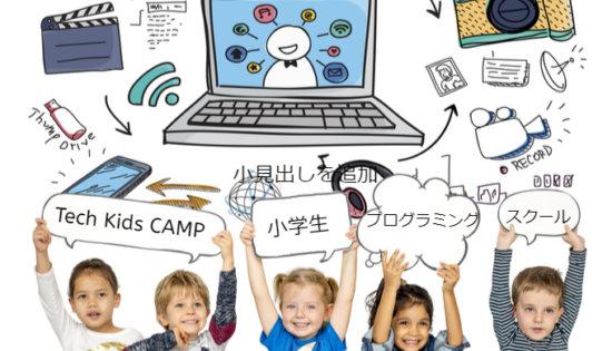 tech kids camp テックキッズスクールの短期体験コースの口コミ評判