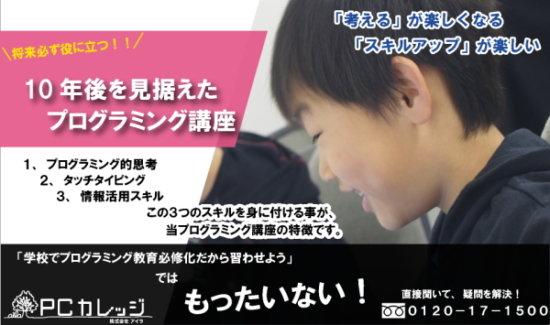 PCカレッジ旭川校、子どもプログラミングスクール