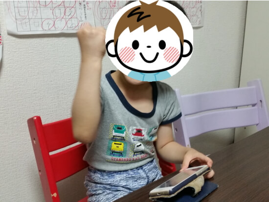 小学1年生・6歳、元気な男の子