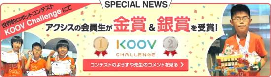 KOOVチャレンジ金賞