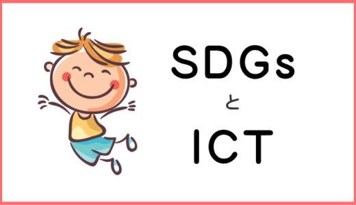 SDGsのためにICTができることを考えてみた。
