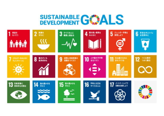 SDGs エスディージーズ