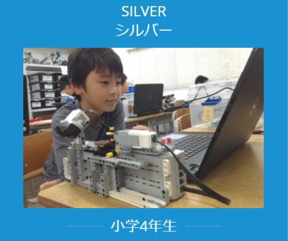 ロボット科学教室 シルバー