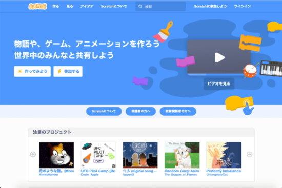 scratchは自宅で体験できる無料プログラミング学習サイト